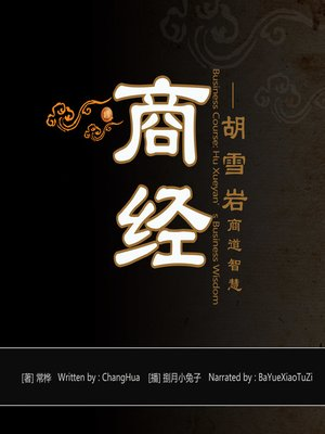 cover image of 商经