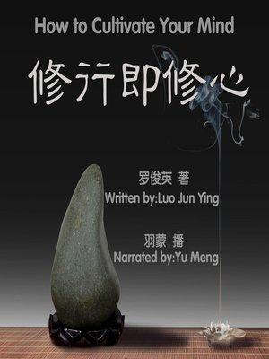 cover image of 修行即修心