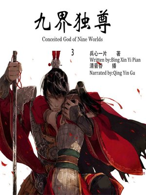 cover image of 九界独尊3