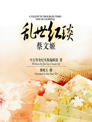 cover image of 乱世红琰——蔡文姬