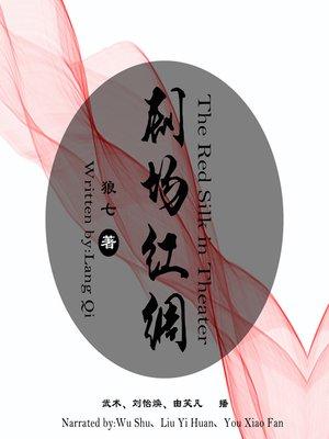 cover image of 剧场红绸