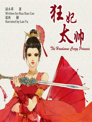 cover image of 狂妃太帅了