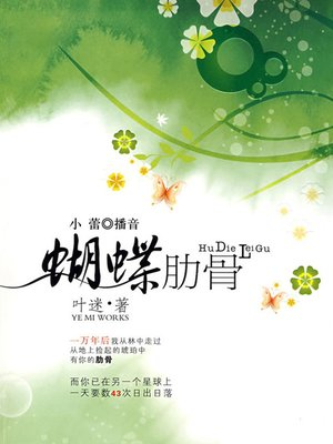 cover image of 蝴蝶肋骨