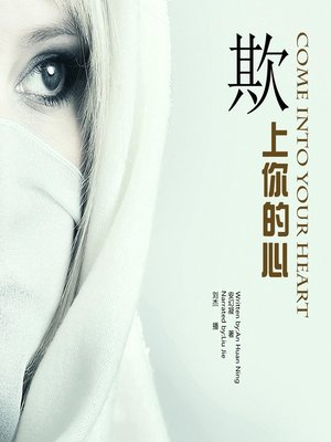 cover image of 欺上你的心
