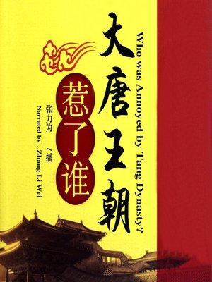 cover image of 大唐王朝惹了谁