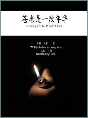 cover image of 苍老是一段年华