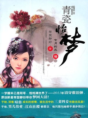 cover image of 青瓷怡梦