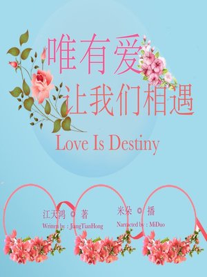 cover image of 唯有爱,让我们相遇
