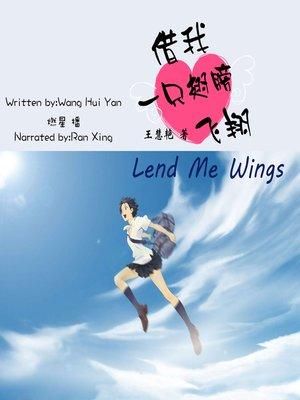 cover image of 借我一只翅膀飞翔