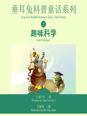 cover image of 垂耳兔科普童话系列2