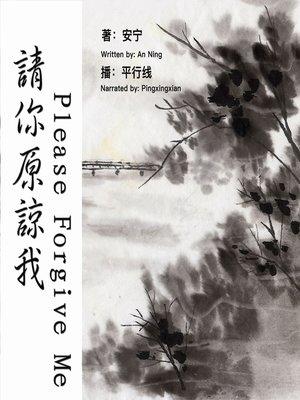 cover image of 请你原谅我