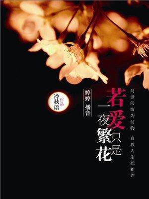 cover image of 若爱只是一夜繁花