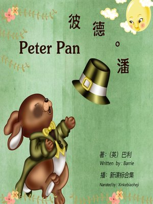 cover image of 彼得·潘