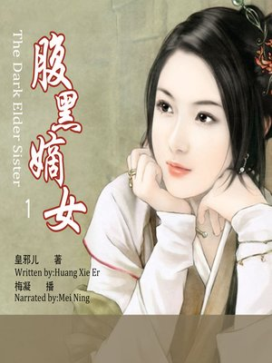 cover image of 腹黑嫡女1