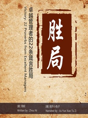cover image of 胜局:卓越管理者的22条箴言