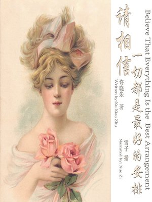 cover image of 请相信,一切都是最好的安排