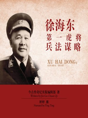 cover image of 徐海东