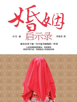 cover image of 婚姻启示录