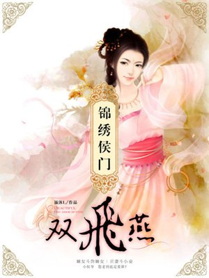 cover image of 锦绣侯门双飞燕