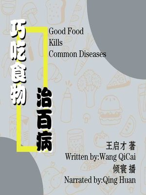 cover image of 巧吃食物治百病