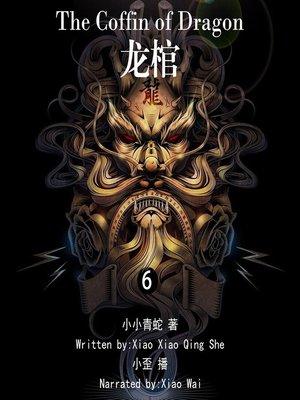 cover image of 龙棺6