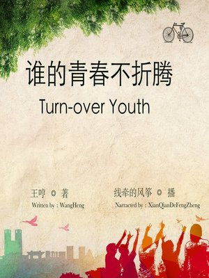 cover image of 谁的青春不折腾