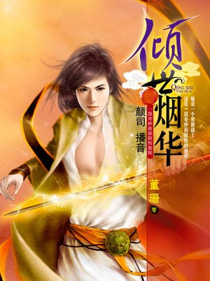 cover image of 倾世烟华