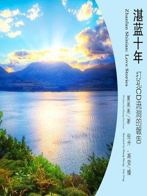 cover image of 湛蓝十年.打孔CD流淌的报告