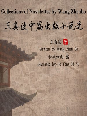 cover image of 王真波中篇出版小说选