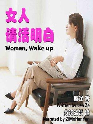 cover image of 女人请活明白