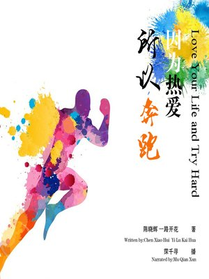 cover image of 因为热爱,所以奔跑