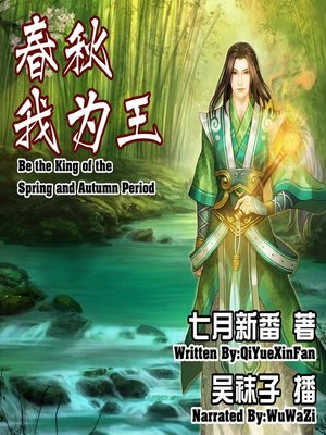 cover image of 春秋我为王