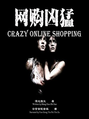 cover image of 网购凶猛