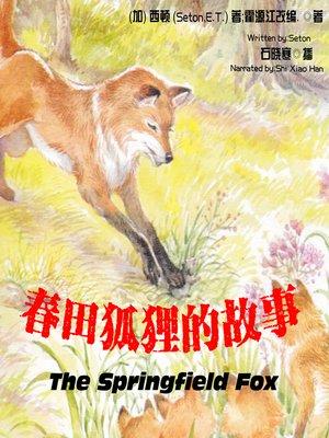 cover image of 春田狐狸的故事