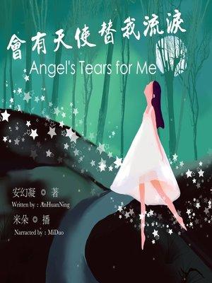cover image of 会有天使替我流泪