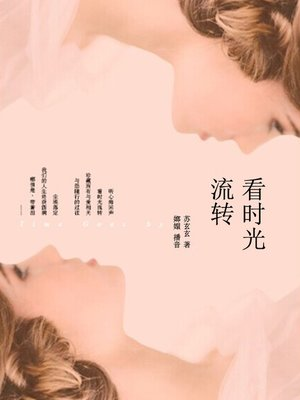 cover image of 看时光流转