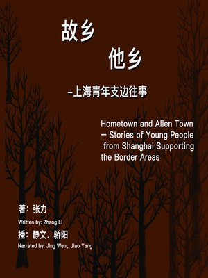 cover image of 故乡他乡