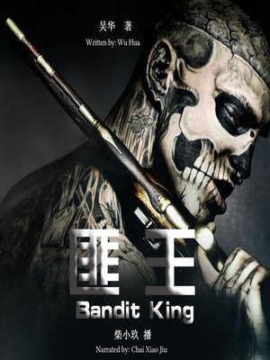 cover image of 匪王
