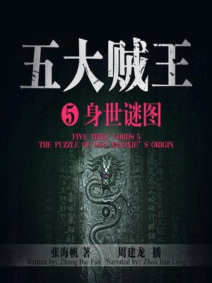 cover image of 五大贼王5
