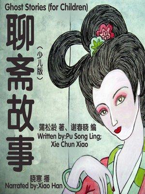cover image of 聊斋故事(少儿版)