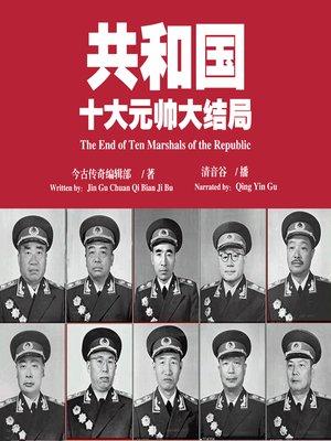 cover image of 共和国十大元帅大结局