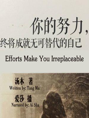cover image of 你的努力,终将成就无可替代的自己