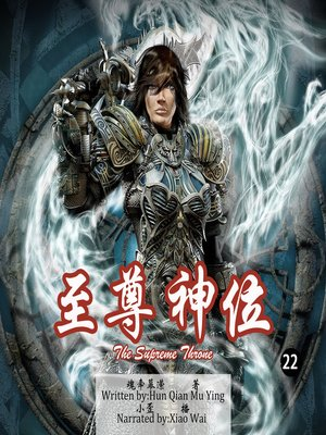 cover image of 至尊神位22