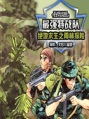 cover image of 最强特战队绝地求生之雨林探险 3