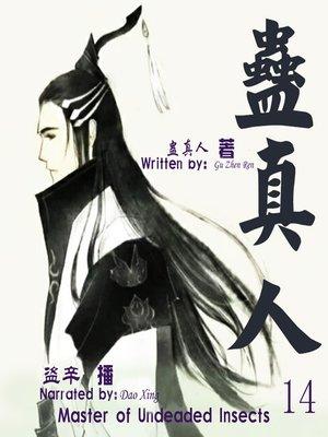 cover image of 蛊真人14