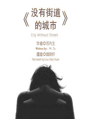 cover image of 没有街道的城市
