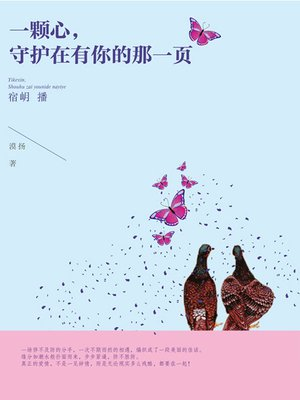 cover image of 一颗心,守护在有你的那一页