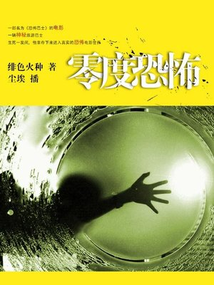 cover image of 零度恐怖