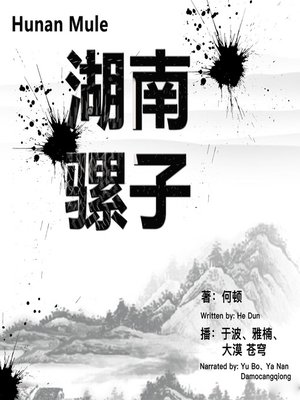 cover image of 湖南骡子