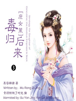 cover image of 庶女策,毒后归来3